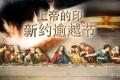 生命果和逾越节-再临基督